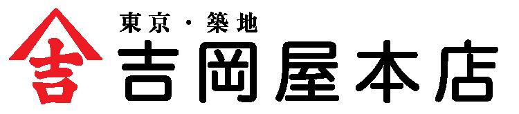 【漬物一筋、江戸の味】東京・築地 吉岡屋本店 公式サイト